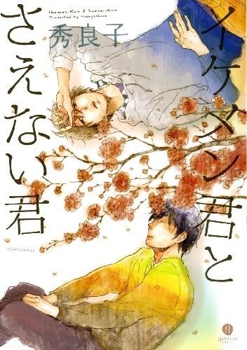 Okładka książki Ikemen-kun to Saenai-kun