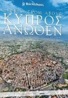 Κύπρος άνωθεν. Cyprus from above