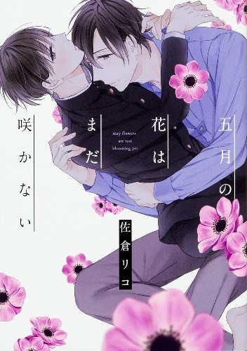 Okładka książki Gogatsu no Hana wa Made Sakanai