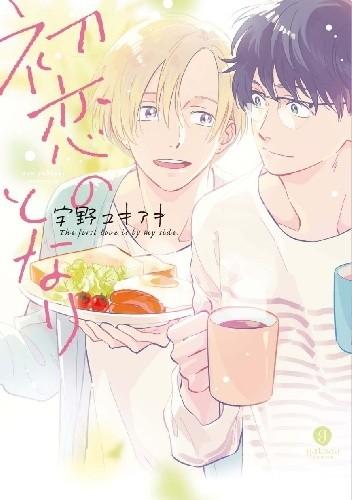 Okładka książki Hatsukoi no Tonari