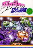 Vento Aureo 12 - My Name is Doppio