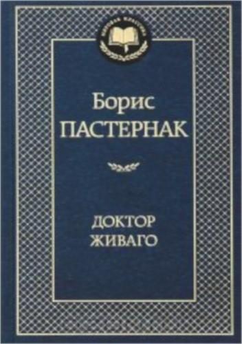 Okładka książki Доктор Живаго