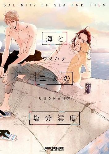 Okładka książki Umi to Futari no Enbun Noudo