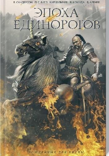 Okładka książki Epoha jedinorogow