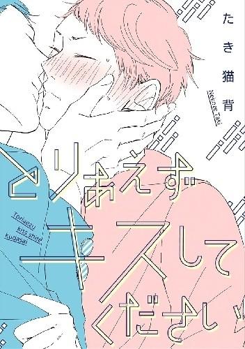 Okładka książki Toriaezu Kiss Shite Kudasai
