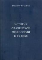 Istorija slavjanskoj mifologii v XX veke