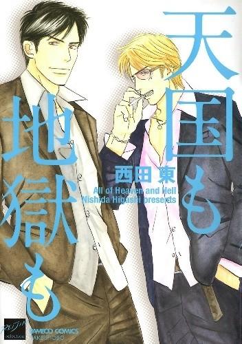 Okładka książki Tengoku mo Jigoku mo