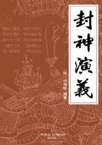 Okładka książki Fengshen Yanji