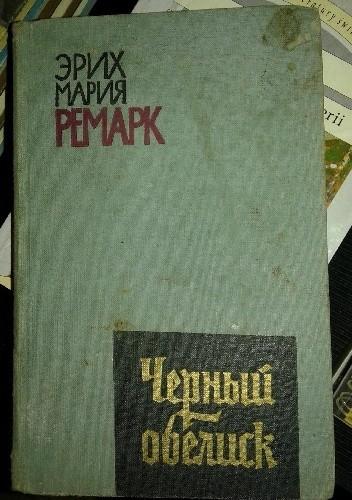 Okładka książki Чёрный обелиск