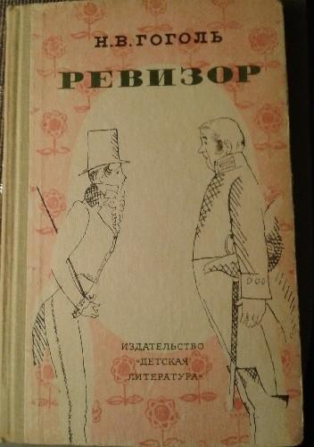 Okładka książki Ревизор