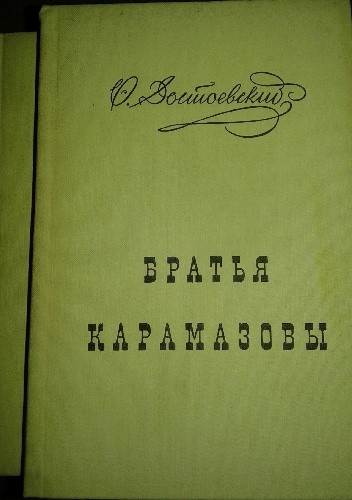 Okładka książki Братья Карамазовы (2 тома)