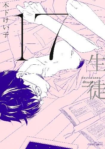 Okładka książki 17 Seito