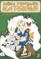 Księga Przyjaciół Natsume #2