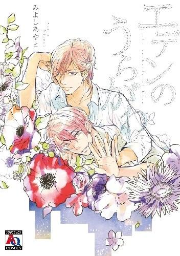 Okładka książki Eden no Uragawa