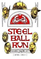 Steel Ball Run 24 - The Stars and Stripes Forever