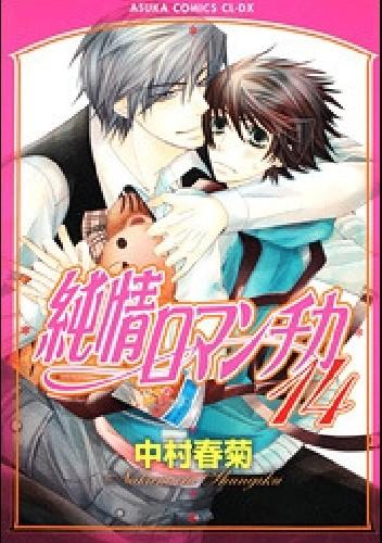 Okładka książki Junjou Romantica vol. 14