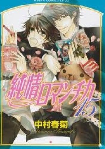 Okładka książki Junjou Romantica vol. 15