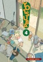 Yotsuba! #4