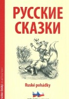 Русские сказки\Ruské pohádky