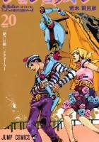 JoJolion 20 - Please Come With Me. Doctor Wu