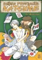 Księga Przyjaciół Natsume #5