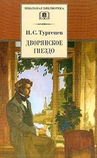 Okładka książki Szlacheckie gniazdo