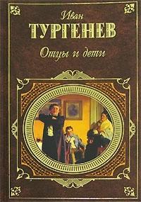 Okładka książki Ojcowie i dzieci