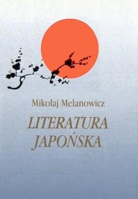 Okładka książki Literatura japońska (tom 1). Od VI do połowy XIX wieku