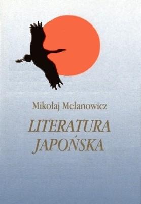 Okładka książki Literatura japońska (tom 2). Proza XX wieku