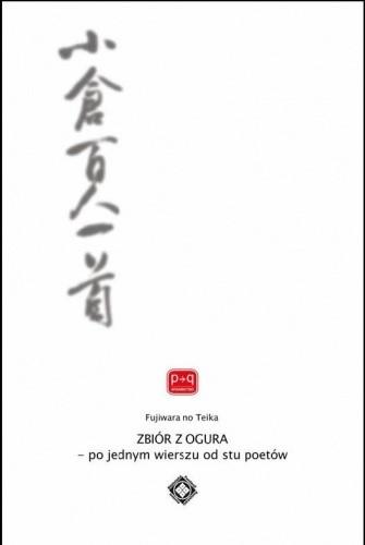 Okładka książki Zbiór z Ogura - po jednym wierszu od stu poetów