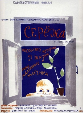 Okładka książki Sierioża. Parę zdarzeń z życia malutkiego chłopczyka
