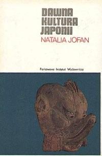 Okładka książki Dawna kultura Japonii