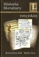 Historia literatury rosyjskiej. Od początków do czasów najnowszych