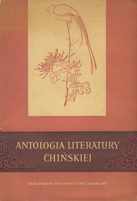 Okładka książki Antologia literatury chińskiej