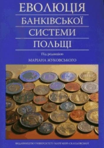 Okładka książki Ewolucja bankiwskoj systemy Polszczi (werja ukraińskojęzyczna)