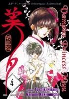 Vampire Princess Miyu t. 4