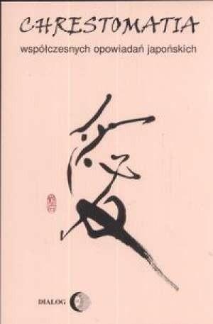 Okładka książki Chrestomatia współczesnych opowiadań japońskich