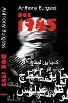 Okładka książki Rok 1985