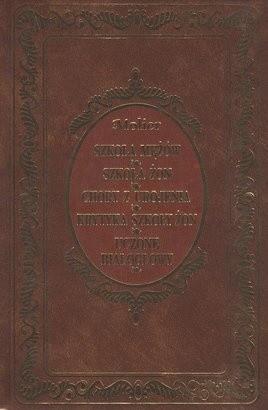 Okładka książki Szkoła Mężów, Szkoła Żon, Chory z Urojenia, Krytyka Szkoły Żon, Uczone Białogłowy