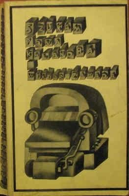 Okładka książki Szukam pana Kalandra