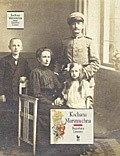 Okładka książki Kochana Maryniuchna