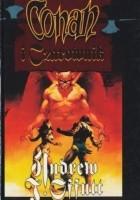 Conan i czarownik