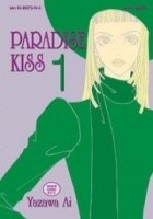 Paradise Kiss. Tom 1