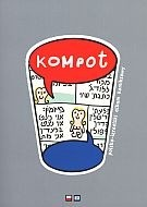 Okładka książki Kompot. Polsko-izraelski album komiksowy