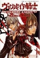 Vampire Knight tom 1