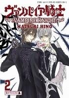 Vampire Knight tom 2