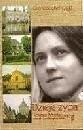 Okładka książki Dzieje życia. Św. Teresa z Lisieux