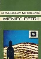 Wieniec Petrii