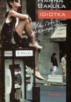 Idiotka: Miłość w Nowym Jorku