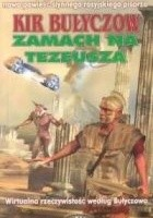 Zamach na Tezeusza